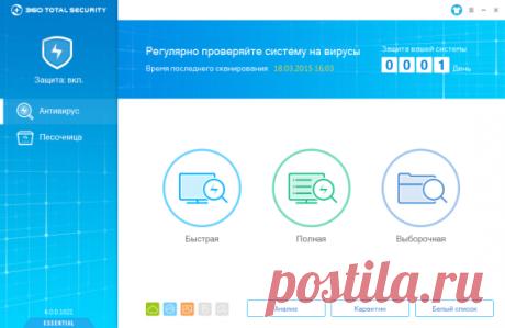 Скачать 360 Total Security 9.0.0.1069a на русском языке