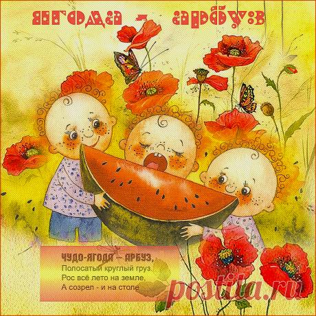 Ягода- арбуз ~ Плейкасты ~ Beesona.Ru