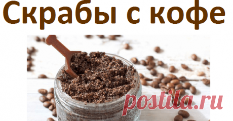Скрабы для лица и тела с кофе | Советы целительницы