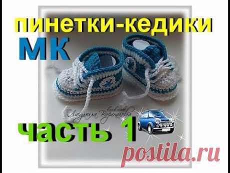 вяжем пинетки-кедики крючком мк. часть 1