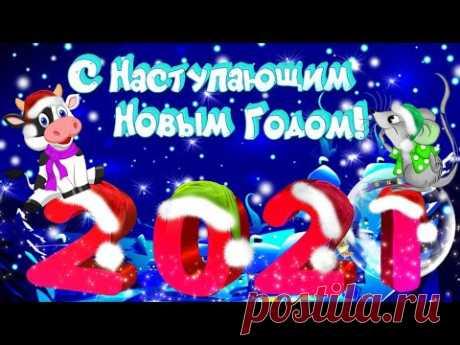 С Наступающим Новым Годом 2021! С годом Быка!Скоро,скоро Новый Год!Шуточное музыкальное поздравление