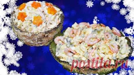 Новые вкусные рецепты салата «Оливье»