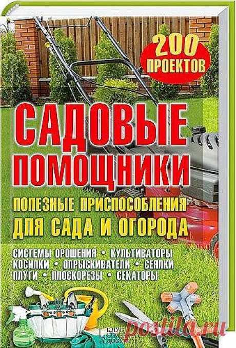 Садовые помощники. Полезные приспособления для сада и огорода » KpNemo.ws - ваш рулевой в море Интернет!
