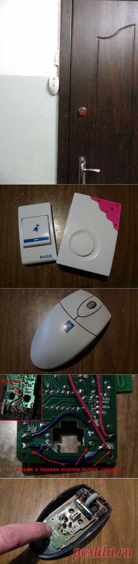Как сделать дверной звонок из мышки
