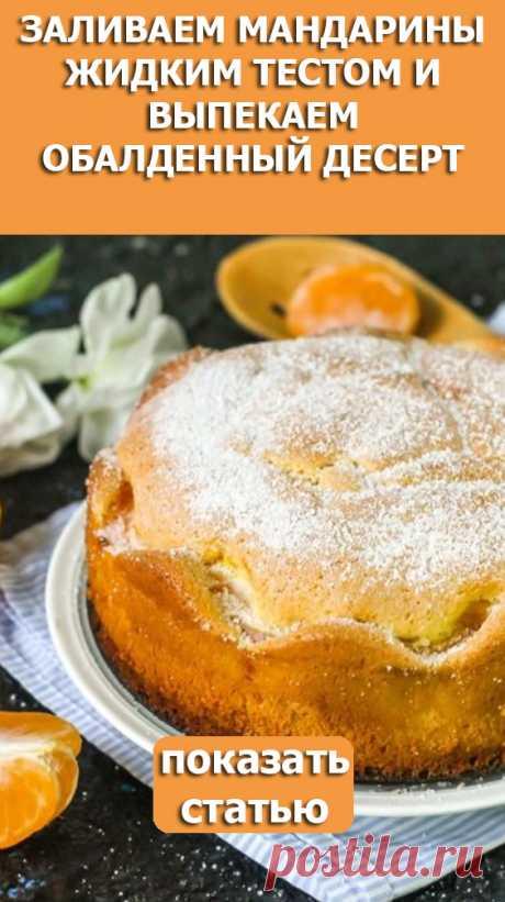 СМОТРИТЕ: Заливаем мандарины жидким тестом и выпекаем обалденный десерт