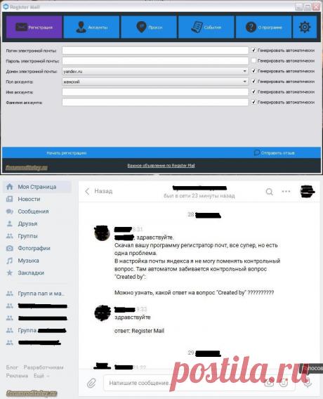 Авторегистратор почт и почтовых аккаунтов :: социальная сеть родителей Все на русском языке, настройки простые, примитивно. Программа портабле, не установочная. В моем случае у меня винда ХР2 (чистая версия).
