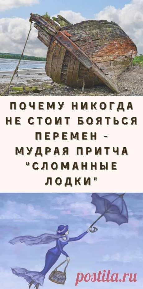 """Почему никогда не стоит бояться перемен - мудрая притча """"Сломанные лодки"""""""