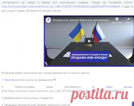 !!!Продажа или аренда? Земля для иностранцев в Крыму! 4 варианта, что делать