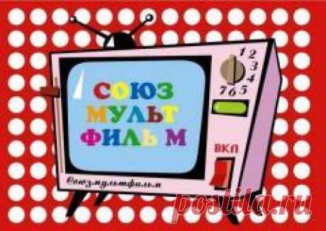 Сегодня 10 июня в 1936 году В Москве основана киностудия «Союзмультфильм»