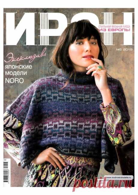 "Журнал ""Ирэн"" №5 2019г"