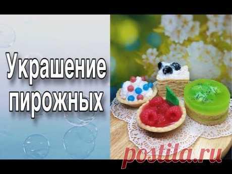 Украшение мыльных пирожных/Мыловарение
