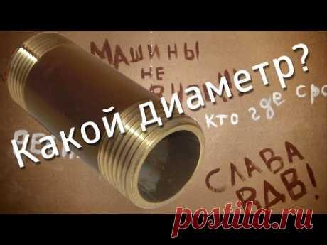Los diámetros de los tubos: 1\/4 3\/8, 1\/2 3\/4, y etc. las Pulgadas y los milímetros