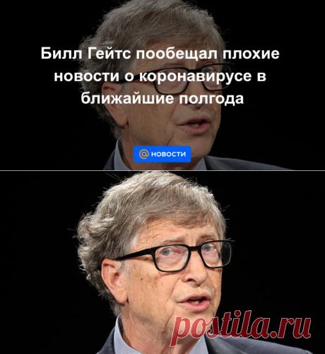 20.11.20-Билл Гейтс пообещал плохие новости о коронавирусе в ближайшие полгода - Новости Mail.ru