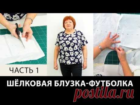 Моделирование шелковой блузки-футболки Часть 1