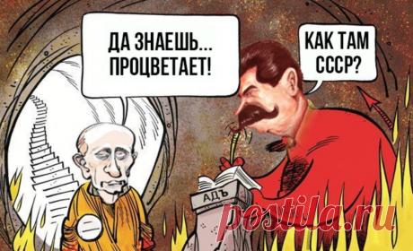 Анекдот: встретился Вовка со Сталиным в аду. Сталин спрашивает Вовку: как там Советский Союз? А Вовка испугался и наврал | Экономный хозяин | Яндекс Дзен