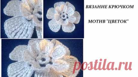 "МОТИВ ""ЦВЕТОК"" - вязание крючком"