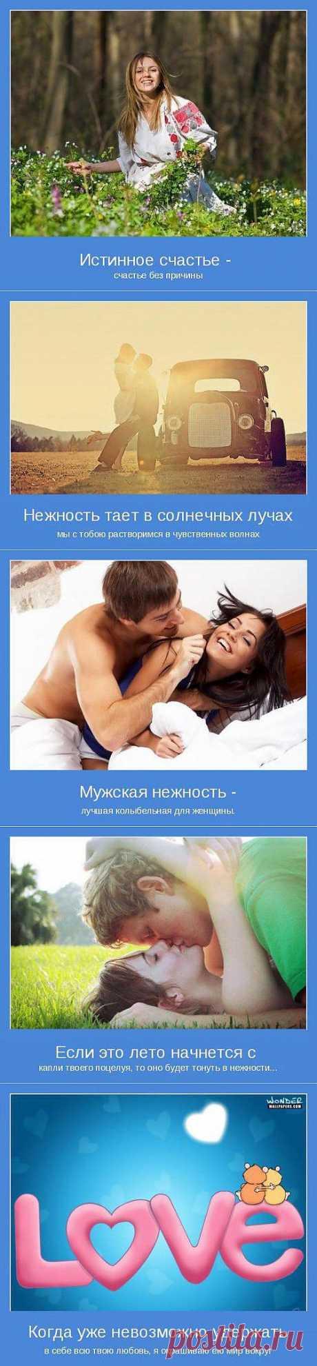 (+1) комм - Мотиваторы о любви и жизни | Улетные картинки