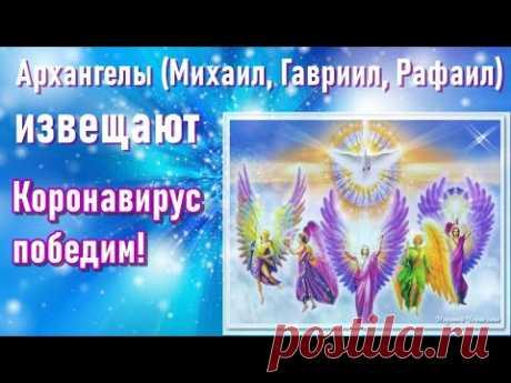 """🔹Архангелы (Михаил, Гавриил, Рафаил) извещают - """"ВИРУС ПОБЕДИМ!"""""""