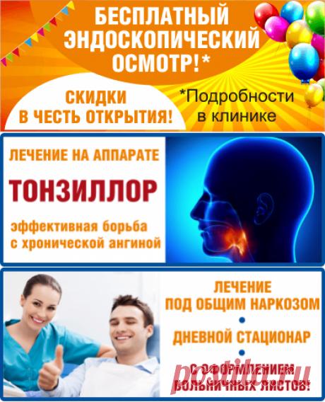 Челюстно-лицевая хирургия, лечение лор цены в Екатеринбурге в медицинском центре | МЦ Гарант
