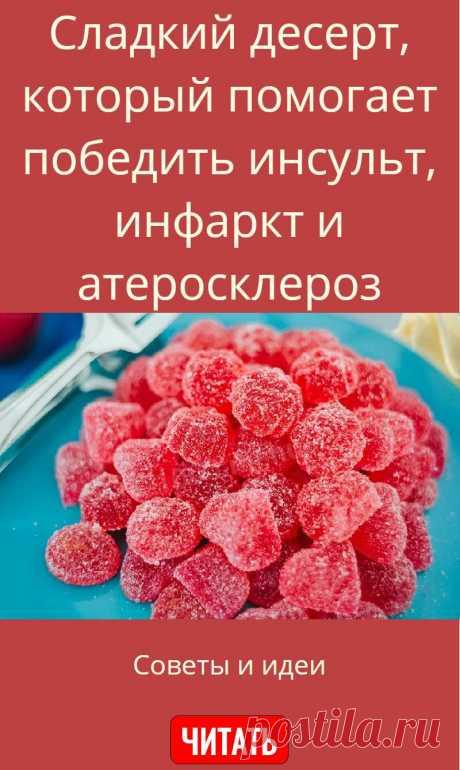 Сладкий десерт, который помогает победить инсульт, инфаркт и атеросклероз