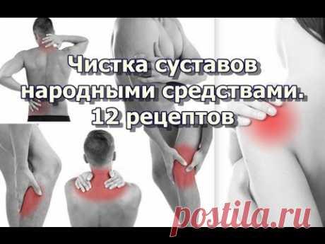 Суставы - народная медицина (видеоурок)