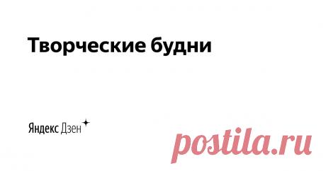 Творческие будни | Яндекс Дзен Наши будни не бывают скучными. Мы творческие люди, а это не лечится! Мы — это папа, мама, три лапочки-дочки и кошка. Какая бы идея ни зацепила нас, она обязательно будет воплощена. И здесь мы рассказываем о нашем творчестве! Наш сайт: https://amikafamily-blog.ru Сотрудничество: Sotrud.Zen@yandex.ru