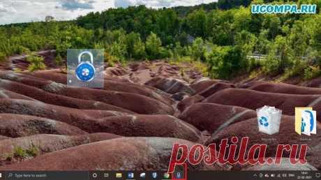 Как добавить опцию блокировки на панель задач в Windows 10.