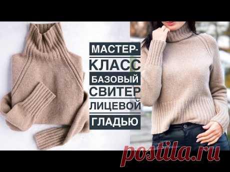 Мастер-класс базовый стильный свитер спицами лицевой гладью с высоким воротом, регланом сверху вниз.