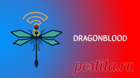 Обнаружены еще две уязвимости класса Dragonblood Уязвимости позволяют осуществить атаку по сторонним каналам и получить пароль для авторизации в сети Wi-Fi. Исследователи безопасности Мэти Ванхоф (Mathy
