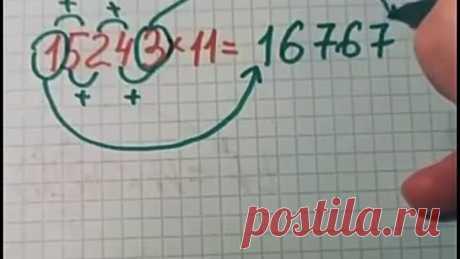 Математический трюк