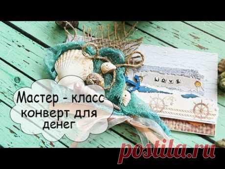 МК денежный конверт в морском стиле