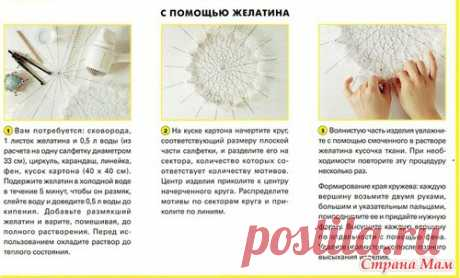Как ввязать в поля шляпки ригелин и накрохмалить её