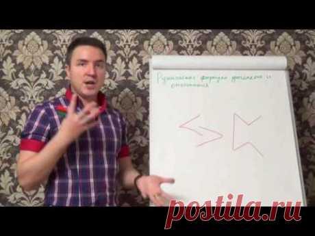 Евгений Грин — Руническая формула — Долголетия и омоложения