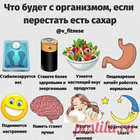 Что будет с организмом, если перестать есть сахар — Полезные советы