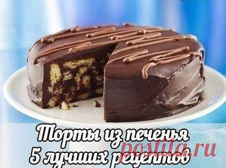 Торты из печенья - 5 лучших рецептов   Хозяюшки, сохраните себе!   Рецепт 1: Торт из печенья банановый  Рецепт 2: Торт из печенья на заварном креме  Рецепт 3: Торт без выпечки с фруктами  Рецепт 4: Торт из печенья с творожным кремом  Рецепт 5: Торт из печенья с кофейным ароматом   Рецепты, ингредиенты и способ приготовления смотрите на нашем сайте https://magicchef.ru/recipes/80309/torty-iz-pechenya-5-luchshih-retseptov.html?t=1700