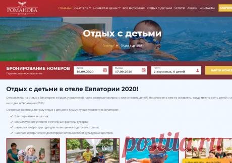 Отдых с детьми в Евпатории 2020 | Отель Евпатории для отдыха с детьми