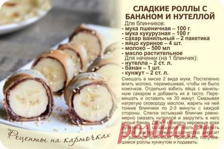 #рецепт #роллы #банан #нутелла