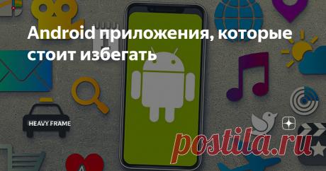 Android приложения, которые стоит избегать Вот уже более 10 лет мы пользуемся смартфонами. Почти каждый год появляются тренды, занимающие «топ загрузок» в Google Play. Подавляющее большинство быстро теряло актуальность или было бесполезно изначально. О таких программах сегодня с вами хотелось бы поделиться мыслями.