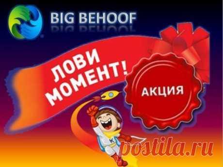 Дорогой Друг   BIG BEHOOF - самый достойный проект для заработка. ... BIG BEHOOF!!! Проект работает и набирает обороты Ищешь надежный проект? ... Хотите зарабатывать долго? Проект bigbehoof даёт вам эту возможность! …  Ещеhttps://bigbehoof.com/ref?id=13188  bigbehoof.com