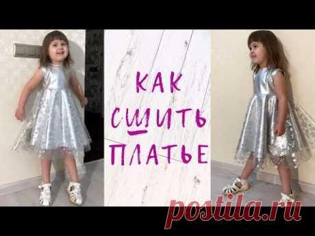 Как сшить детское нарядное #платье |TIM_hm|