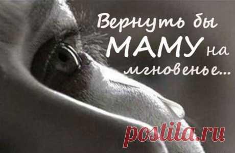 Стихотворение про маму, от которого слезы душу разрывают... | Legko Вернутьбы маму намгновенье, Сказать всё то, что неуспела ейсказать, Обнять как прежде нежно— нежно Игладить плечи, руки целовать… Ирассказать, как ...