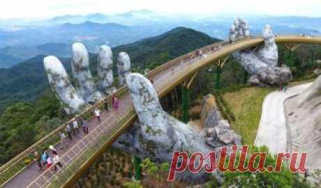 Во Вьетнаме построили необычный мост для туристов Во Вьетнаме построили необычный мост для туристов — «Тонкости туризма» делятся лучшими секретами. Подробные инструкции, важные лайфхаки и все, что нужно знать о мире туризма — на страницах «Тонкостей».