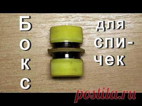 Бокс для спичек за 3 копейки своими руками - YouTube