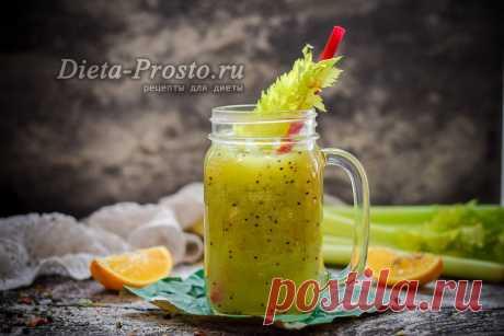 Девочки, если вы решили сесть на диету, тогда по утрам или в качестве перекуса вам стоит пить этот очень вкусный и полезный зеленый жиросжигающий коктейль с сельдереем и киви.
