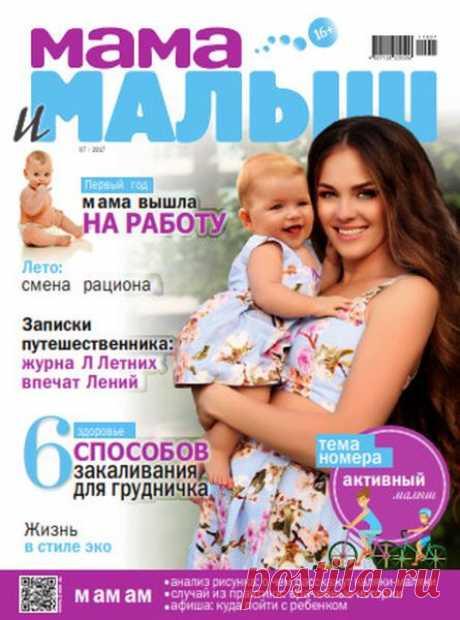Мама и малыш (№7 июль 2017) Читать и скачать журналы онлайн