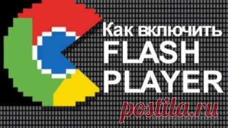 Как включить флеш плеер в хроме? Все способы Adobe Flash Player –это специальная программа, что является неотъемлемой частью гугл хром. Она всегда пребывает в активном режиме. Если вы захотите применить ее в других интернет браузерах, нужно буде...
