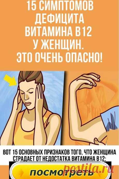 15 симптомов дефицита витамина И12 у женщин.