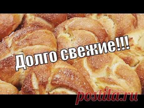 Нежнейшие булочки из теста для долго нечерствеющей выпечки!Tender buns!