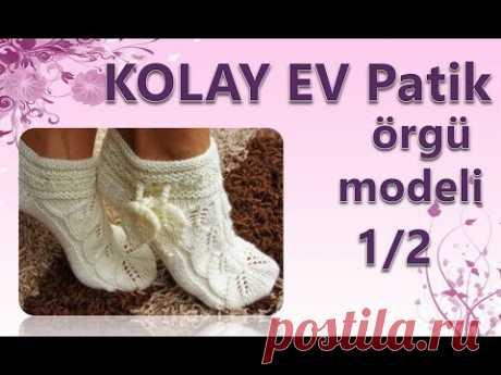 KOLAY EV Patik, Çorap yapılışı  1/2- Şiş İşi İle Örgü Modelleri