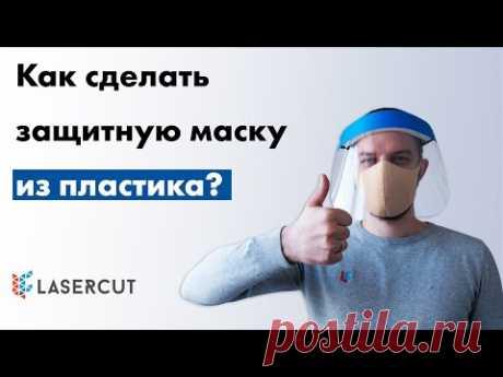 Выкройка маски: многоразовые защитные маски для лица из пластика и ткани, делаем на лазерном станке